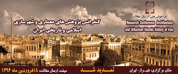 کنفرانس پژوهش های معماری و شهرسازی اسلامی و تاریخی ایران
