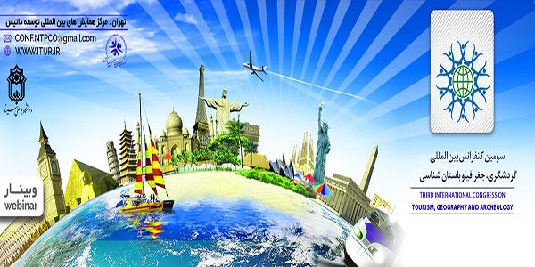 سومین کنفرانس بین المللی گردشگری،جغرافیا و باستان شناسی