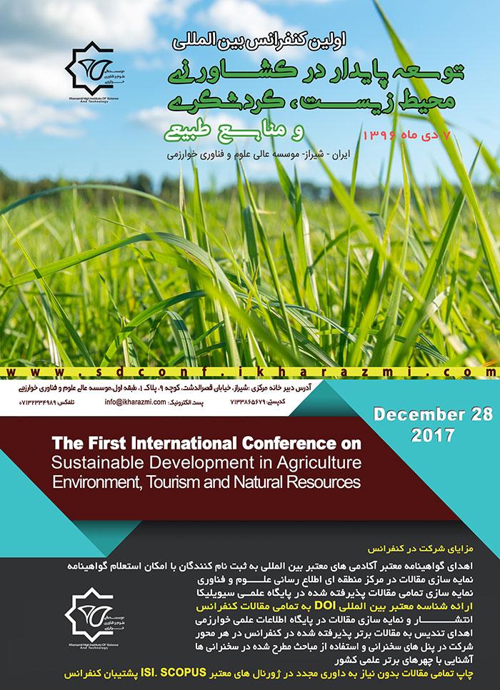 کنفرانس توریسم و گردشگری