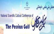 دوازدهمین همایش ملی علمی – فرهنگی خلیج فارس