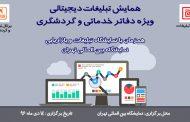 همایش تبلیغات دیجیتالی ویژه دفاتر خدماتی و گردشگری