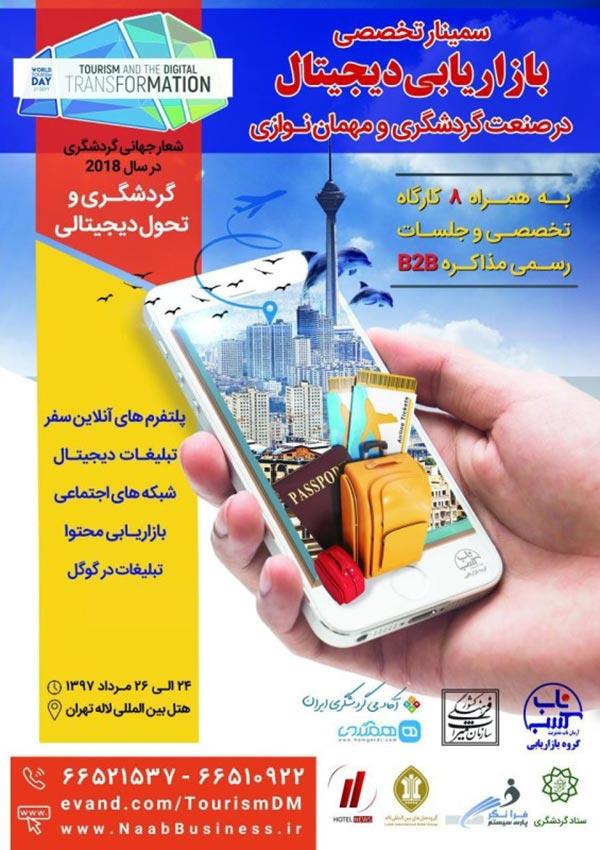 سمینار تخصصی بازاریابی دیجیتال در صنعت گردشگری و مهمان نوازی