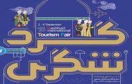 پانزدهمین نمایشگاه بین المللی گردشگری و صنایع وابسته مشهد