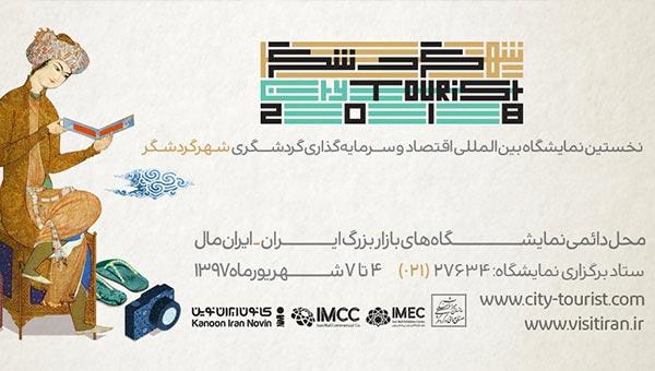 نخستین نمایشگاه بین المللی اقتصاد و سرمایه گذاری گردشری شهرگردشگر