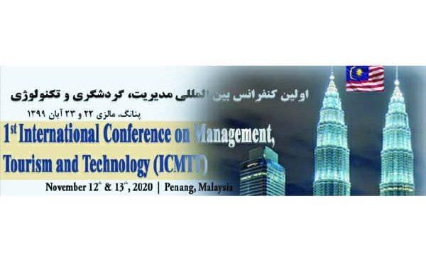 اولین کنفرانس بین المللی مدیریت، گردشگری و تکنولوژی